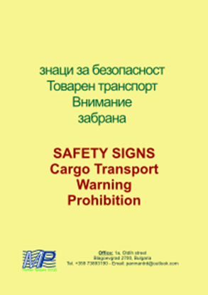 Picture of Digital Catalogues - Safety Signs
