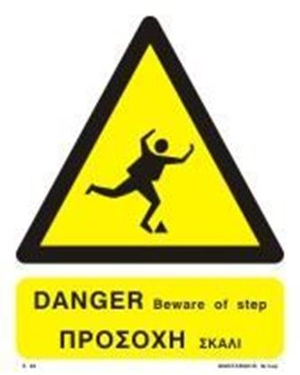 Picture of DANGER BEWARE OF STEP SIGN    20x25
