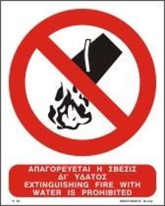 Picture of EXTINGUISHING FIRE WITH WATER IS PROHIBITED  20x25
