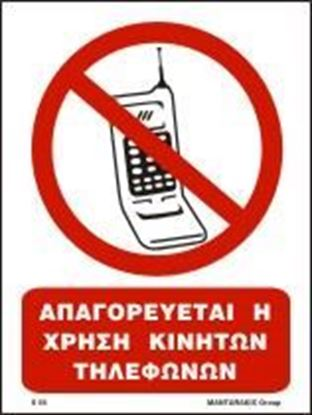 Picture of SWITCH OFF MOBILE PHONES 20Χ15 S56