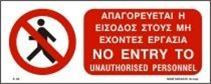 Picture of NO ENTRY TO UNAUTHORISED PERSONNEL    10x25