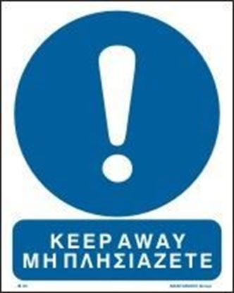 Picture of KEEP AWAY SIGN 25X20