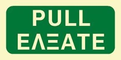 Picture of PULL SIGN 10X20 PVC