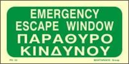 Εικόνα της EMERGENCY ESCAPE WINDOW SIGN 10X20