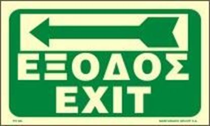 Picture of EXIT - LEFT ARROW SIGN    15x25