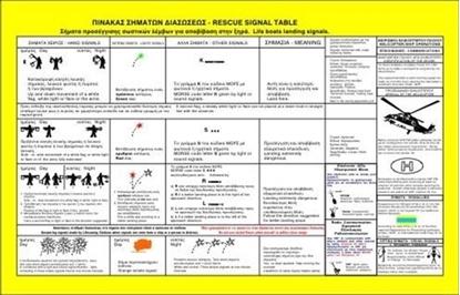 Снимка на Таблица със сигнали за спасяване   26x40