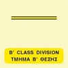 Picture of B CLASS DIVISION SIGN   15x15