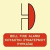 Снимка на BELL FIRE ALARM SIGN   15x15