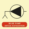 Picture of BILGE PUMP SIGN    15x15