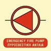 Снимка на EMERGENCY FIRE PUMP SIGN (E.F.P.) 15x15