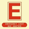 Снимка на EMERGENCY LIGHT SIGN   15x15
