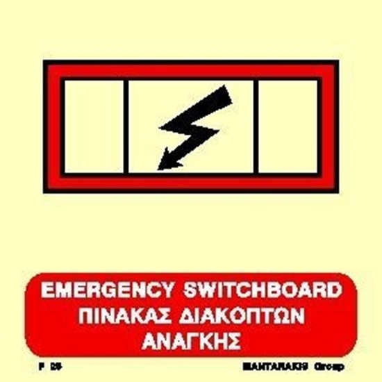 Εικόνα από EMERGENCY SWITCHBOARD SIGN    15x15