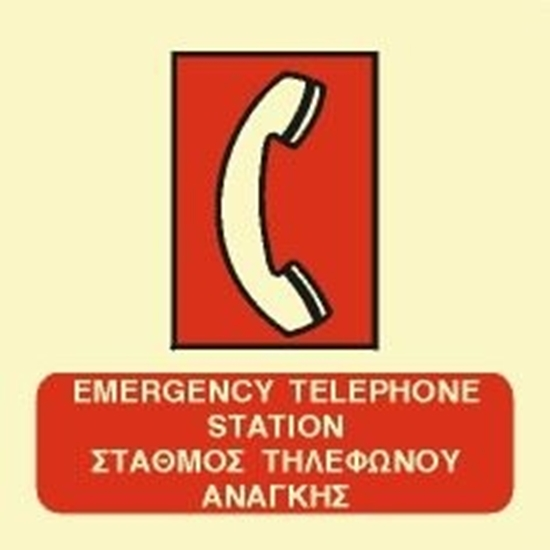 Снимка на EMERGENCY TELEPHONE STATION SIGN   15x15