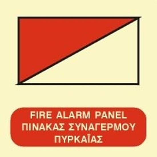 Εικόνα από FIRE ALARM PANEL SIGN    15x15
