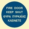 Снимка на FIRE DOOR KEEP SHUT SIGN 10X10 BLUE