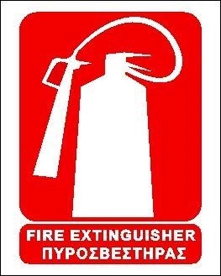 Εικόνα από FIRE EXTINGUISHER SIGN  20x25  (ΑΥΤΟΚΟΛΛΗΤΟ)