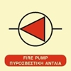 Снимка на FIRE PUMP SIGN   15x15