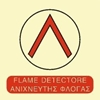 Picture of FLAME DETECTOR SIGN    15x15