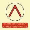 Εικόνα από FLAME DETECTOR SIGN    15x15