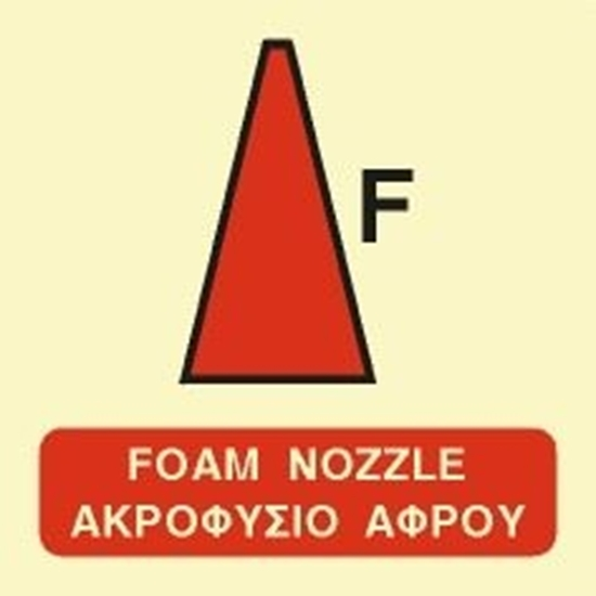 Picture of FOAM NOZZLE SIGN   15x15