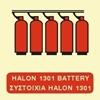 Εικόνα από HALON 1301 BATTERY SIGN    15x15