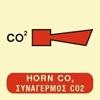 Εικόνα από HORN CO2 SIGN    15x15
