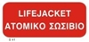 Снимка на LIFEJACKET SIGN   10x20
