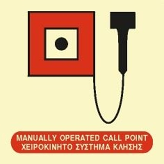 Снимка на MANUALLY OPERATED CALL POINT SIGN   15x15