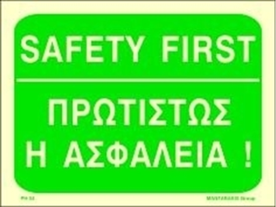 Снимка на SAFETY FIRST SIGN 15X20