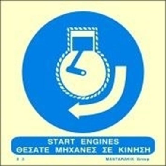 Снимка на START ENGINES SIGN 15X15