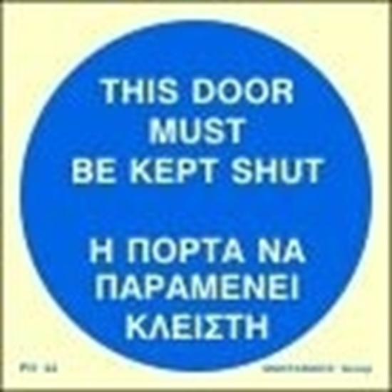 Εικόνα από THIS DOOR MUST BE SHUT SIGN 10X10 BLUE