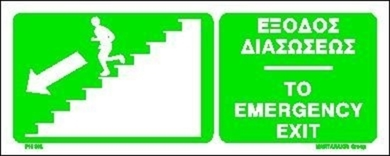 Picture of TO EMERGENCY EXIT DOWN/LEFT SIGN    12x30