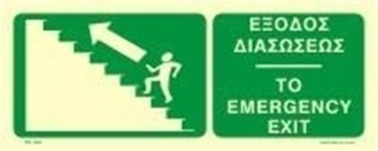 Снимка на TO EMERGENCY EXIT UP/LEFT SIGN      12x30