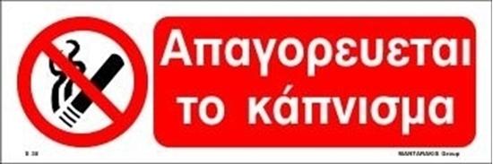 Εικόνα από ΣΗΜΑ ΑΥΤΟΚΟΛΛΗΤΟ 10Χ30 S30