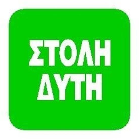 Picture of ΣΤΟΛΗ ΔΥΤΗ 15Χ15