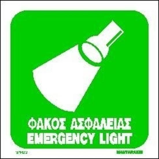 Picture of ΦΑΚΟΣ ΑΣΦΑΛΕΙΑΣ (EMERG.LIGHT) 15X15