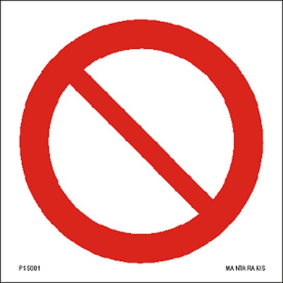 Снимка на General prohibition sign 15 x 15