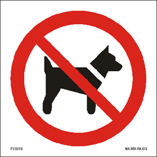 Снимка на No dogs 15 x 15