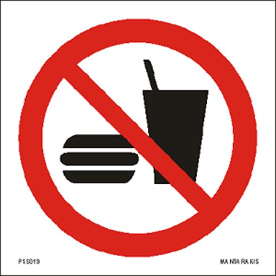 Εικόνα από No eating or drinking 15 x 15