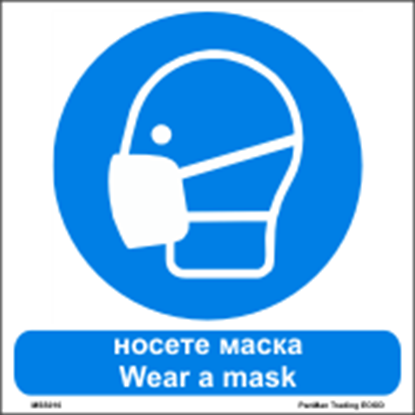 Снимка на носете маска