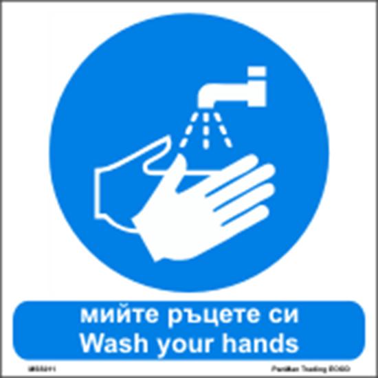 Снимка на мийте ръцете си