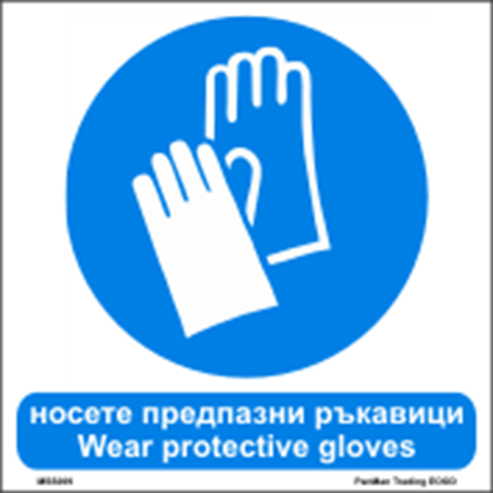 Εικόνα από Wear protective gloves